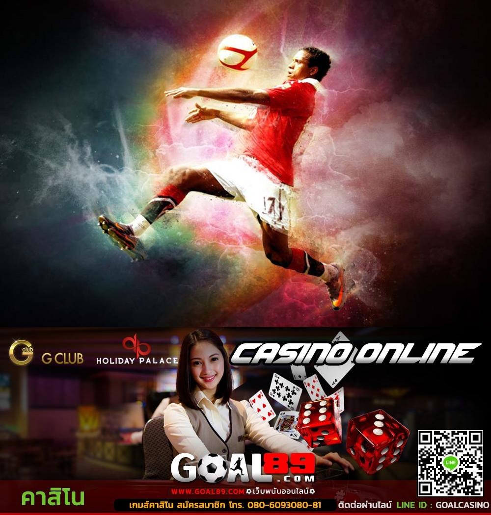 เว็บกีฬาออนไลน์ , เว็บรับแทงบอล, เว็บฟุตบอลออนไลน์, เว็บเล่นบอลที่ดีที่สุด, เว็บเล่นบอลออนไลน์, แทงพนันบอลออนไลน์