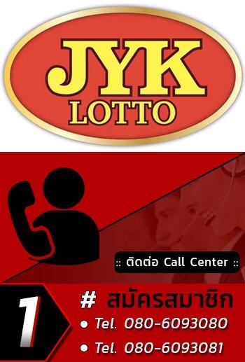 หวยรายวันออนไลน์, หวยกล่อง, สมัครเว็บ JYKLOTTO